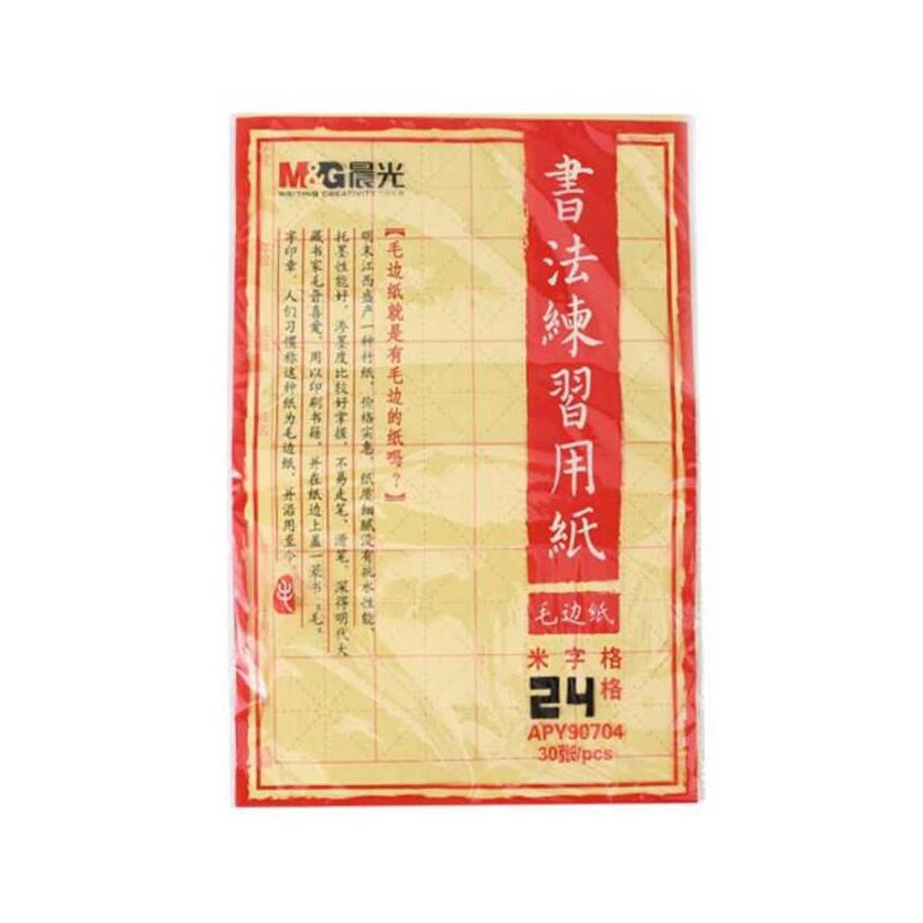 晨光书法练习用纸-米字格24格APY90704