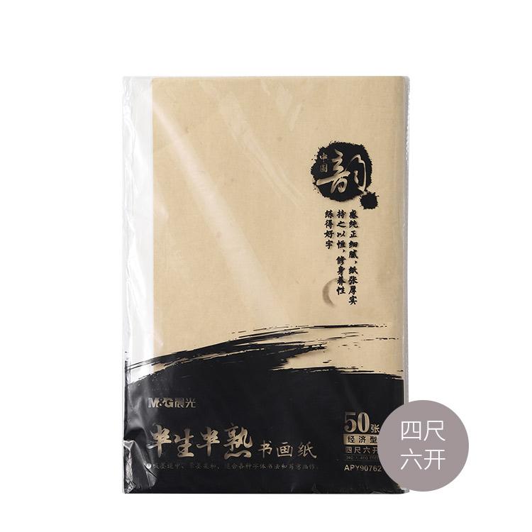 晨光经济型书画纸50张四尺六开APY90762