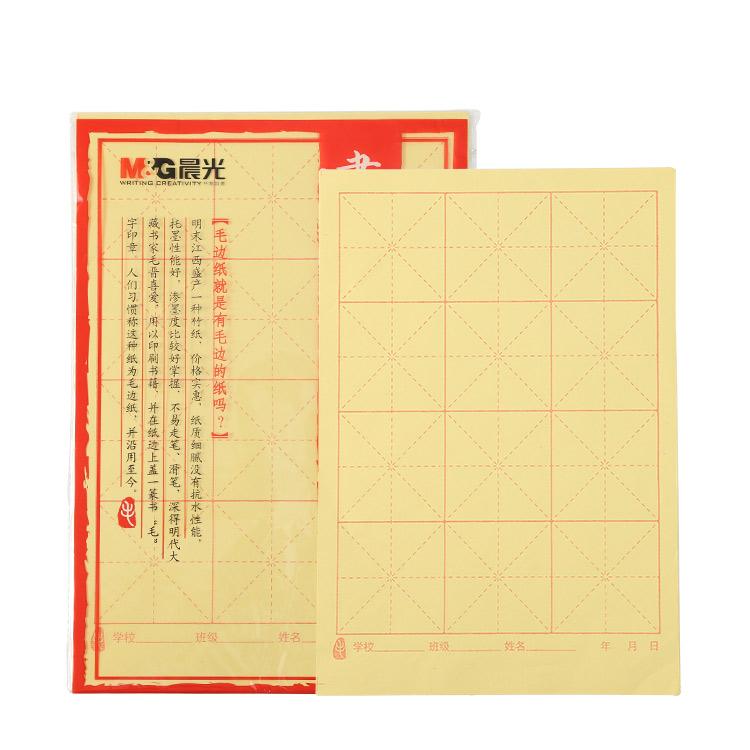 晨光书法练习用纸-米字格12格APY90702