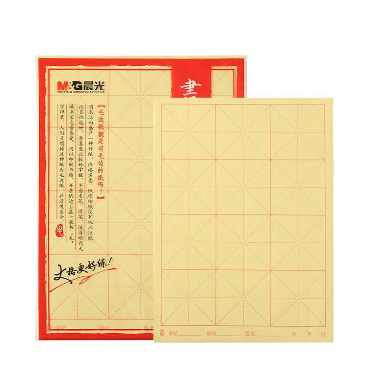 晨光书法练习用纸-毛边纸12格大格APY90713