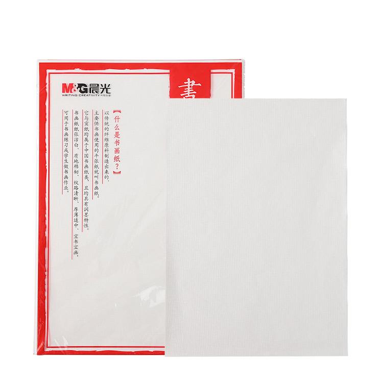 晨光书画作业用纸-书画纸8开无格APY90711