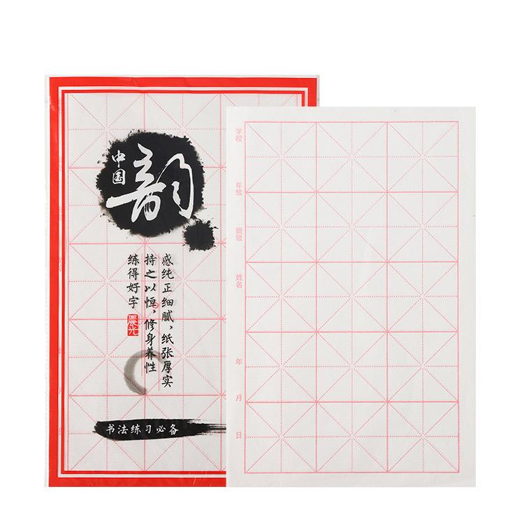 晨光15格书法练习用纸米字格30张APY90716