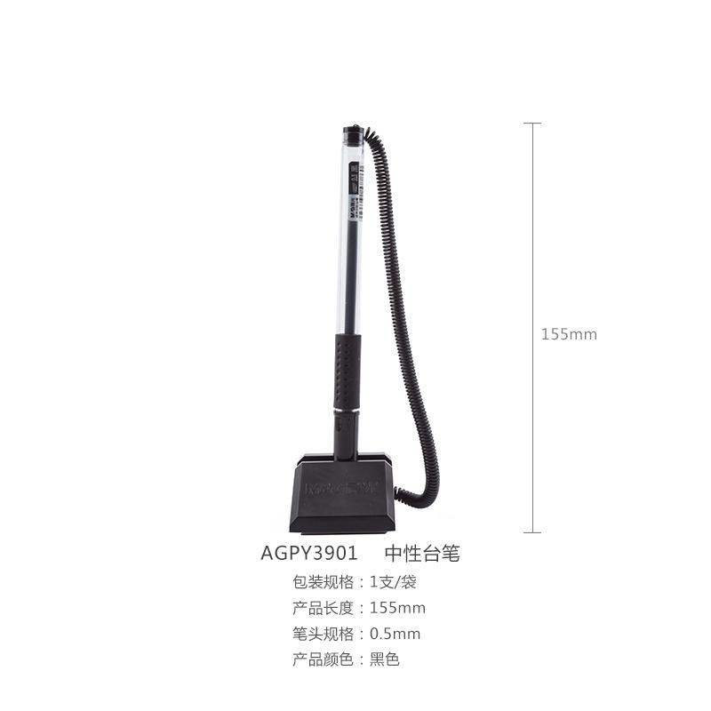 晨光中性台笔经典T01 AGPY3901黑0.5